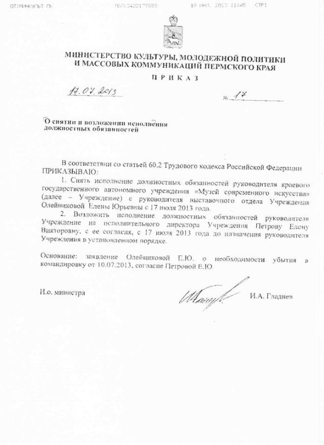 The official letter announcing Oleinikova's dismissal