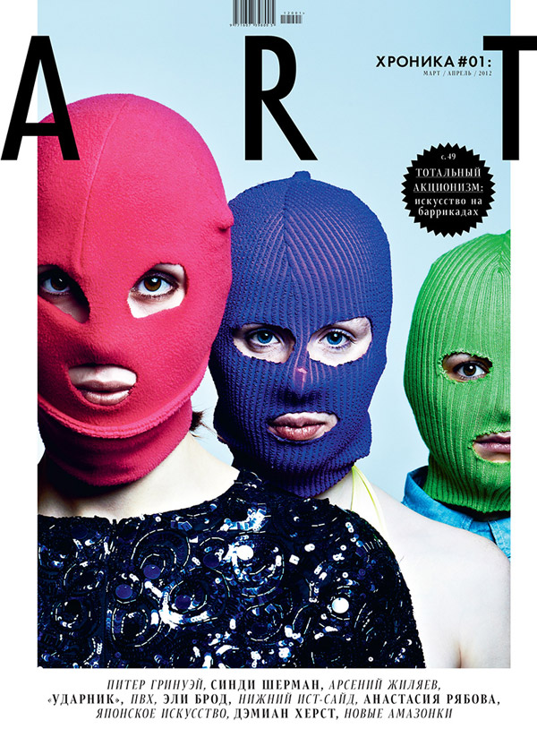 The cover of ArtChronika #1 2012