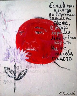 Stas Kharin, Poetic Entente or Occupation of the Heart, 2009, Courtesy of North Caucasus Branch of the National Centre for Contemporary Art