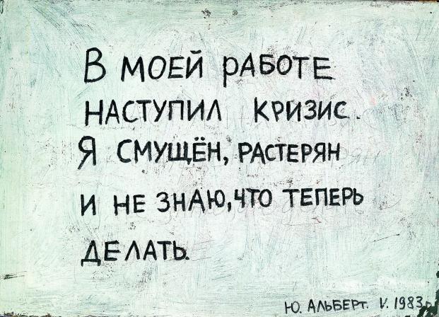 Yuri Albert, In My Work I've Hit a Crisis..., 1983