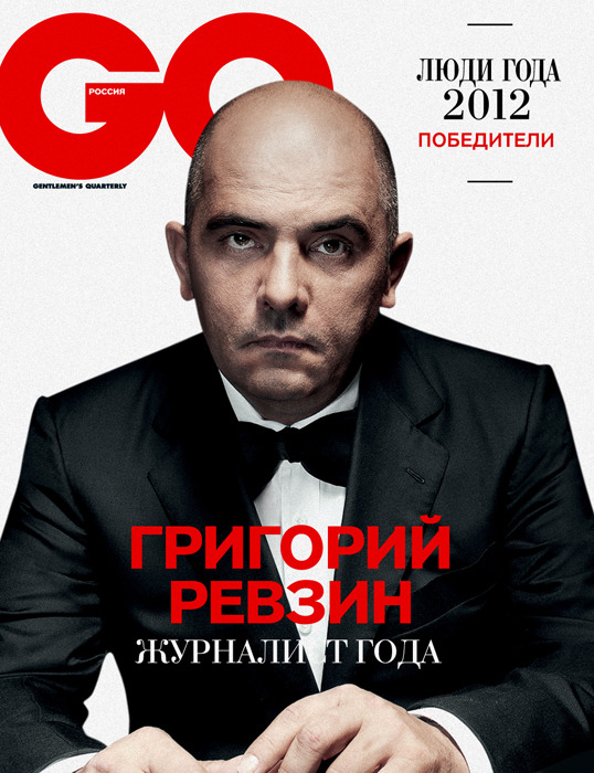 GQ Grigory Revzin